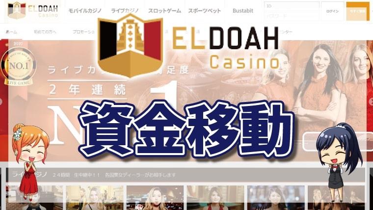 """<span class=""""title"""">エルドアカジノ(ELDOAH CASINO)の資金移動</span>"""