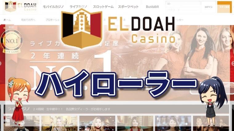 """<span class=""""title"""">エルドアカジノがハイローラーに最も快適なオンラインカジノである理由</span>"""