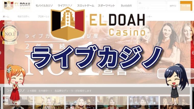 """<span class=""""title"""">エルドアカジノのライブカジノ全14種類のプロバイダを徹底調査!</span>"""